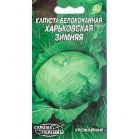 """Семена капуста бел. """"Харьковская зимняя"""", 0,3 10 шт. / Уп."""