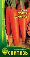 "Семена морковь стол. ""Осенняя королева"", 5г 10 шт. / Уп."