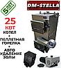 Пеллетный твердотопливный котел с автоудалением золы 25 кВт DM-STELLA