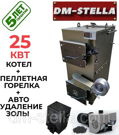Пеллетный твердотопливный котел с автоудалением золы 25 кВт DM-STELLA, фото 2