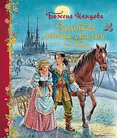 Золотая книга сказок. Божена Немцова