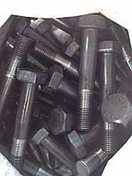 Болт М20Х150, ГОСТ 22353-77, высокопрочный:11,0