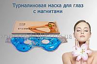 Турмалиновая омолоджуюча косметична маска для очей