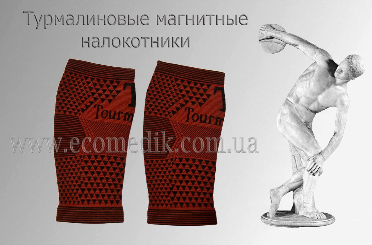 Эластичные турмалиновые магнитные налокотники (лечебный эффект, для спорта)