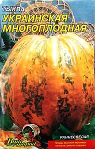 Семена Тыквы сорт Украинская многоплодная, пакет 10х15 см