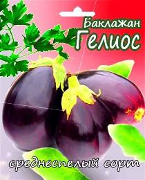 Семена Баклажана сорт Гелиос, пакет 10х15 см