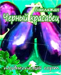 Семена Баклажана сорт Черный красавец, пакет 10х15 см