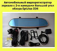 Автомобильный видеорегистратор-зеркало с 2-я камерами большой угол обзора Eplutus D36!АКЦИЯ