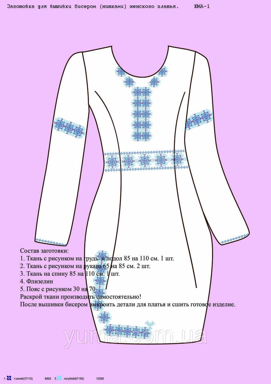 Заготівля для вишивки бісером сукні ЮМА П1