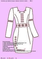 Заготовка для вышивки бисером ПЛАТЬЯ ЮМА ПЛ2