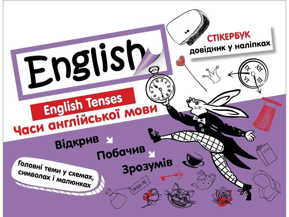 Часи англійської мови Стікербук