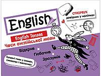Часи англійської мови Стікербук, фото 1