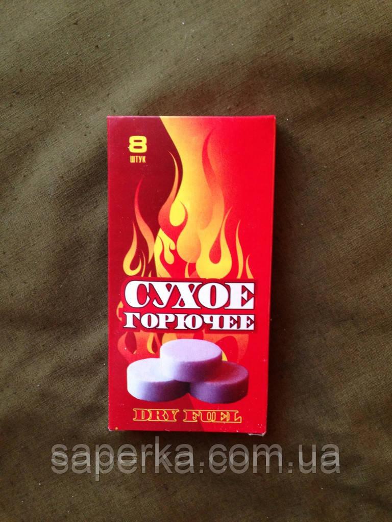 Горючее сухое-средство для розжига