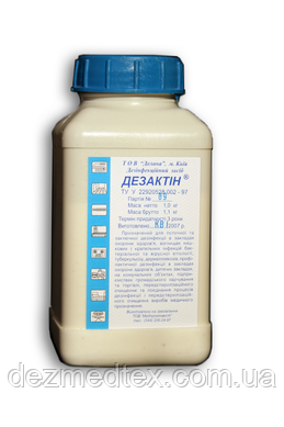 Дезактин, хлорсодержащее средство   длядезинфекции и предстерилизационной очистки, банка 1 кг