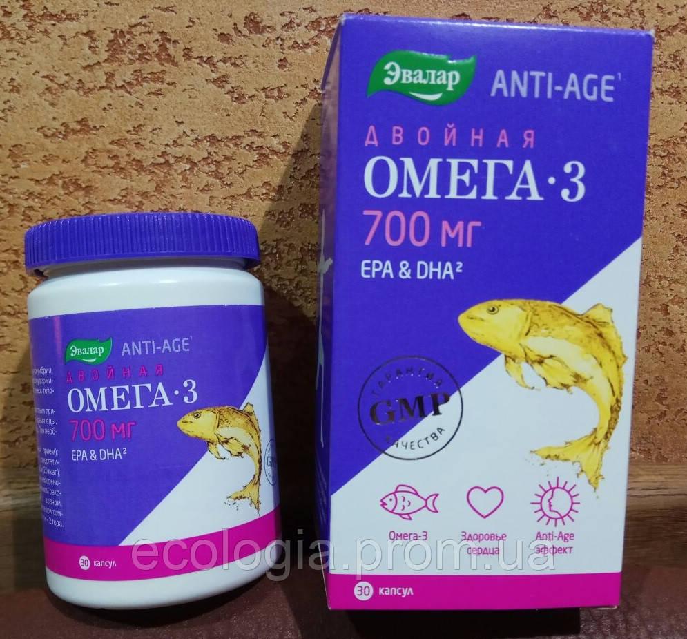 Двойная Омега 3 700 мг Эвалар Anti-Age здоровье сердца, суставов, уровень холестерина в норме, 30 капс.