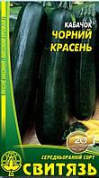 "Семена кабачок ""Черный красавец"", 20 нас 10 шт. / Уп."