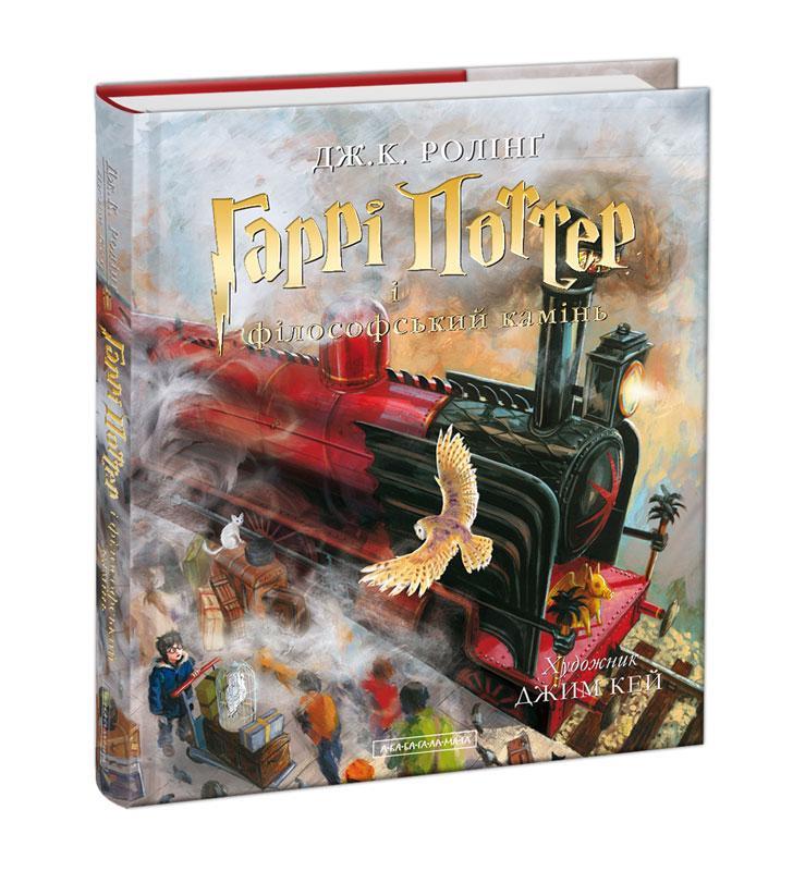 Гаррі Поттер і філософський камінь Книга 1 Ілюстрована Подарункова