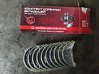 Коренные вкладыши 0,25 ГАЗ 2410 газель 3302 24-1000102-21