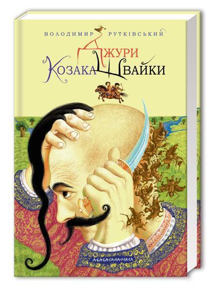 Книга Джури козака Швайки книга 1