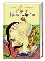 Книга Джури козака Швайки книга 1, фото 1
