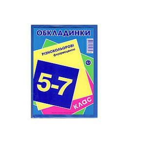 Обложки (ТВ) В-5 регулирующая на учебник 20 шт. (253 * 350 * 390 мм.) Ш.К. 4827516000296