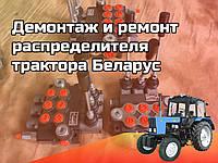 Демонтаж и ремонт распределителя трактора Беларус МТЗ-80