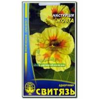 """Семена """"Настурция желтая"""", 0,2 10 шт. / Уп."""