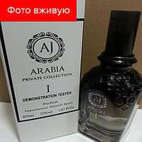Tester Aj Arabia Private Collection II. Eau de Parfum 50 ml | Тестер Эйджей Аравия Приват Коллекшен 2 50 мл