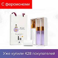45 ml ( 3x15 ) Lanvin Eclat D`Arpege. Eau de Parfume | Женские духи с феромонами, мини набор, парфюмы