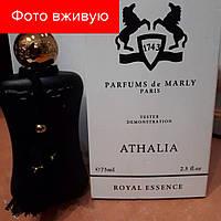 75 ml Tester Parfums de Marly Athalia. Eau de Parfume   Тестер Парфюмс де Марли Аталия 75 мл ЛИЦЕНЗИЯ ОАЭ