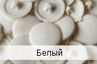 Заглушка на конфирмат белая
