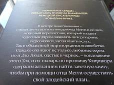 Чернильное сердце Корнелия Функе, фото 3