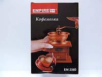 Кофемолка ручная с деревянным ящиком Empire (EM-2360), фото 1