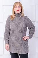 Женский свитер под горло Карен капичино (56-60)