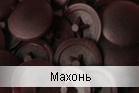 Заглушка на конфирмат махагон