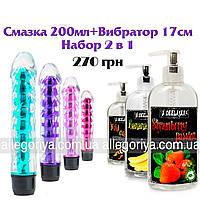 Лубрикант на водной основе смазка клубника 200 ml смазка Strawberry passion + Вибратор Вагинально - Анальный