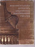 Монументальна дерев'яна архітектура лівобережної України