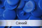 Заглушка на конфирмат синяя