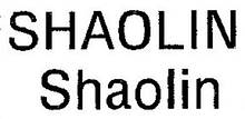 SHAOLIN (шаолинь)