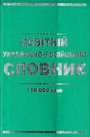 Укладач Коврига   Новітній українсько-російський словник