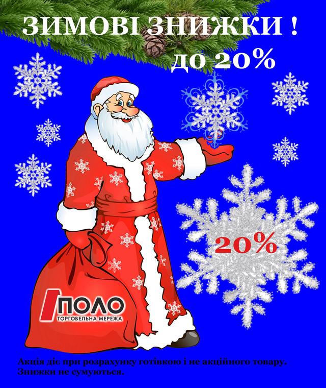 ЗИМОВІ ЗНИЖКИ ДО 20% ! ДОСТАВКА ПО ВСІЙ УКРАЇНІ !