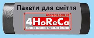 35л / 30шт Пакет для мусора 4HoReCa 100шт / ящ.