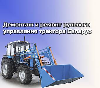 Демонтаж и ремонт рулевого управления трактора Беларус