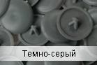 Заглушка на конфирмат темно-серая