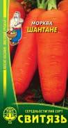 "Семена морковь стол. ""Шантане"", 2г 10 шт. / Уп."
