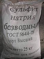 Натрий сернистокислый/натрий сульфит 25 кг