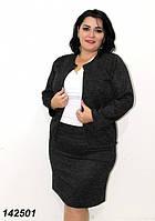 Костюм зимний батал из ангоры-букле, костюм женский: юбка и пиджак, размеры: 48, 50, 52, 54, 56.