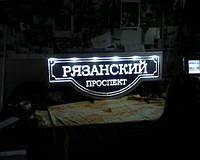 Наружная реклама-Вывески световые, лайтбоксы, световые короба, lightbox, объёмные буквы, обьемные логотипы, колонна с внутренней подсветкой