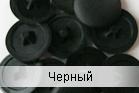 Заглушка на конфирмат черная