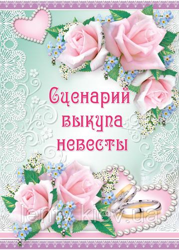 Набор для проведения выкупа невесты (Рус.)